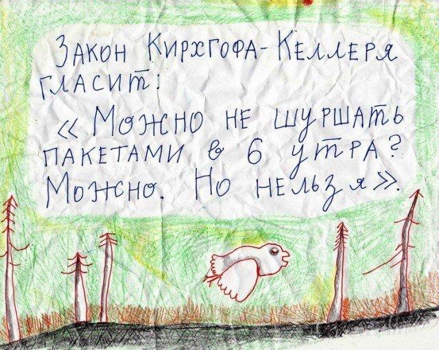 Кирхоф долбомесов - гласит метро, пятница, смех, юмор