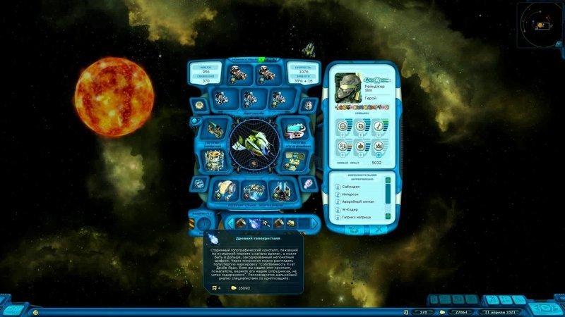 Космические рейнджеры 2: Доминаторы (2004) выходные, залипалово, игры про космос, компьютерные игры, космос