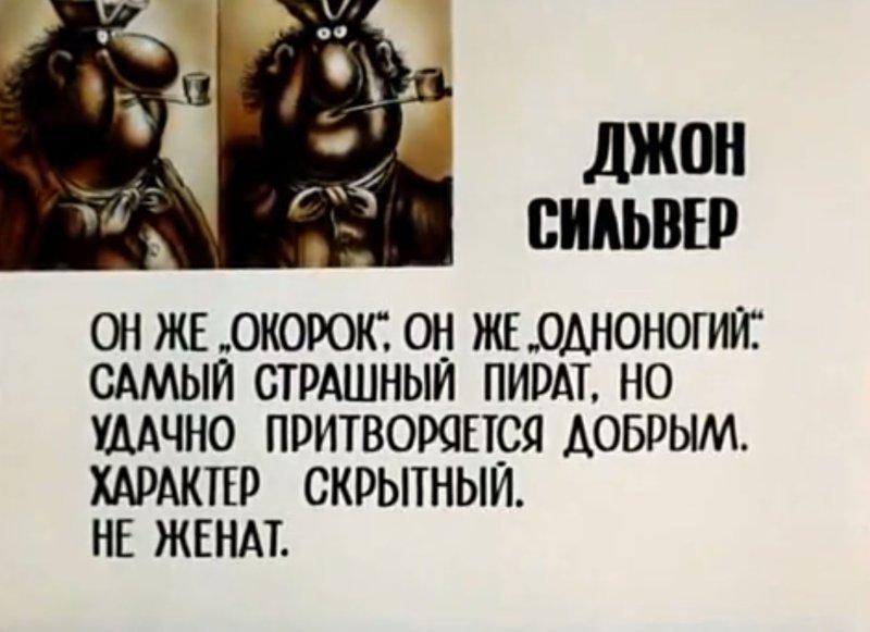 История создания мультфильма «Остров сокровищ» интересно., история, история создания, мультфильм, факты, юмор