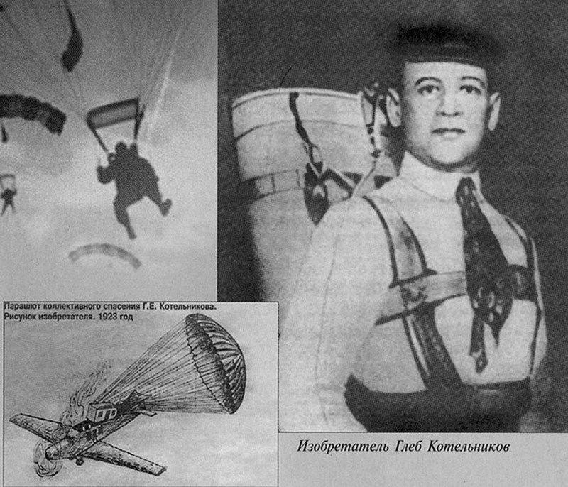 7. Глеб Евгеньевич Котельников изобретения, первые в мире изобрели, русские изобретатели, фото