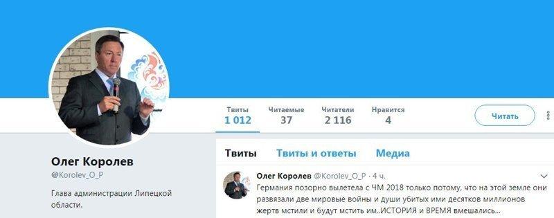 """Российский губернатор """"объяснил"""" вылет Германии с ЧМ в своём Твиттере ynews, германия, интересное, липецк, соцсети, твит, чм-2018"""