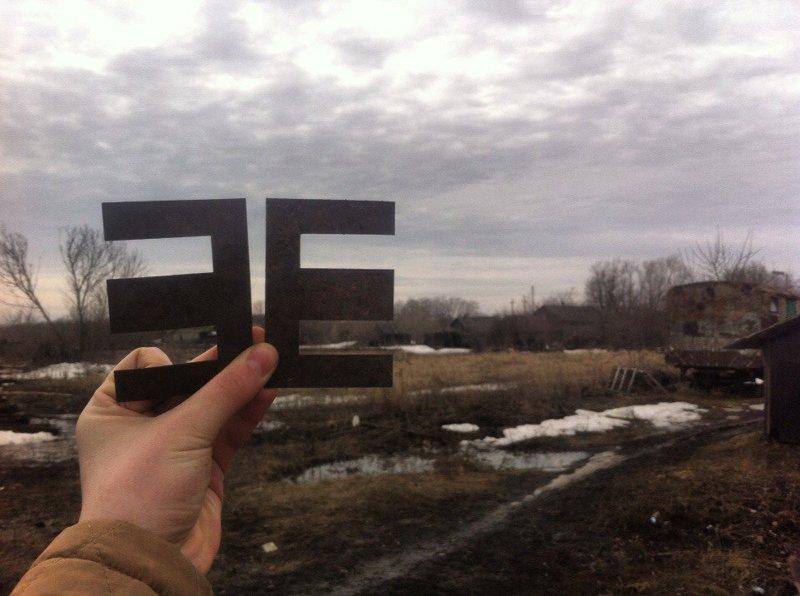 Куда девались те самые буквы «Е» и «Ш», которые в детстве мы находили всюду?.. Постойте, но вот же они! город, люди, трансформатор, эстетика, юмор