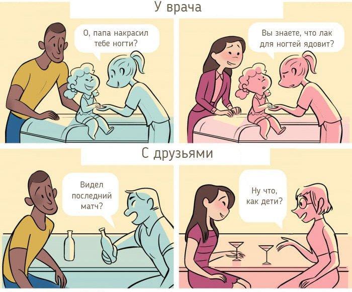 «Ты же девочка!»: Комиксы о том, почему двойные стандарты бесят в мире, комиксы, люди, стандарты, юмор