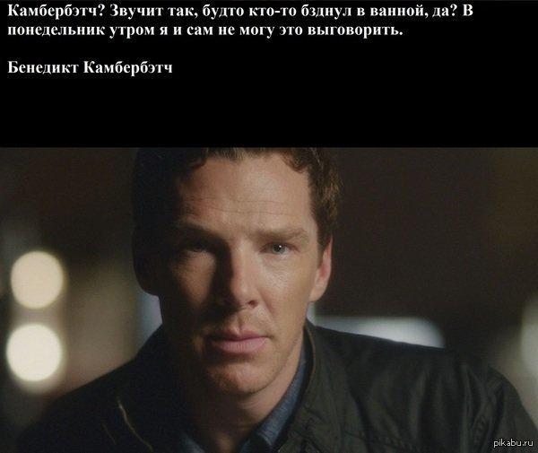 И цитата самого актера Камбербэтч, звезды, имя, сложности, юмор
