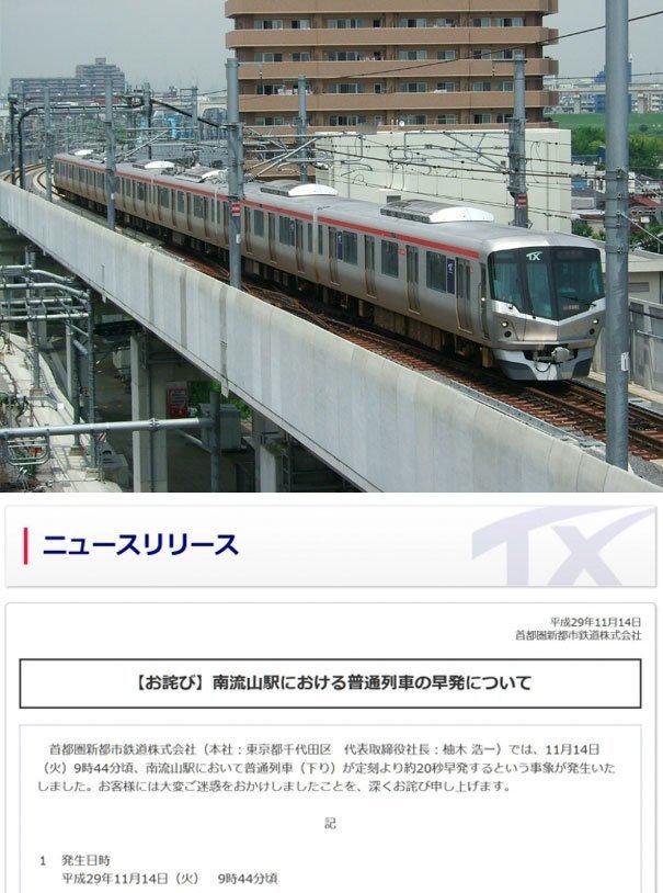 35. Токийская транспортная компания Tsukuba Express принесла извинения пассажирам за прибытие поезда на 20 секунд раньше графика   изобретение, инновация, мир, путешествие, факты, фото, япония