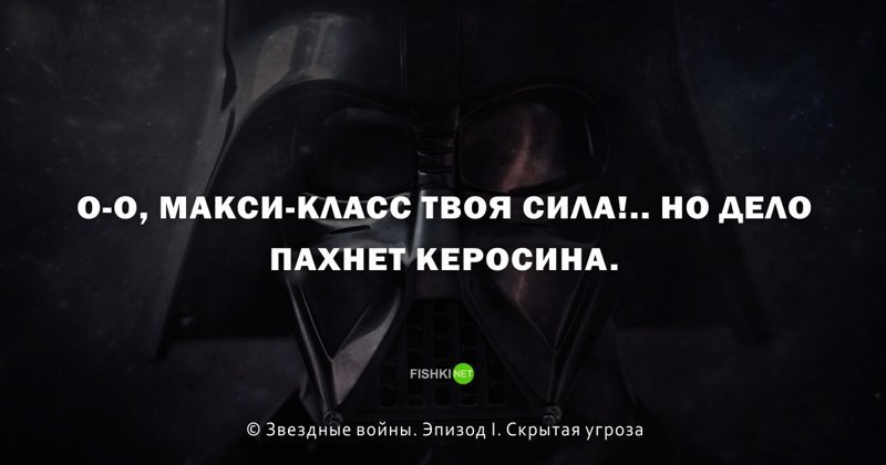 Дюжина гениальных цитат и одна неимоверная глупость прямиком из Звёздных войн Звёздные войны, занимательно, звёздная сага, кино, фильмы, цитаты