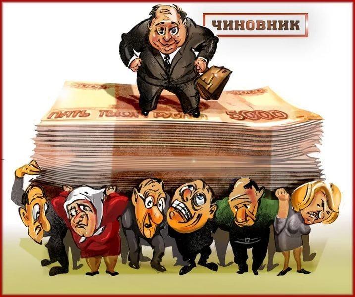 Чиновники украли за 2017 год почти 2 трлн рублей казнакрадство, пенсионная реформа, правительство