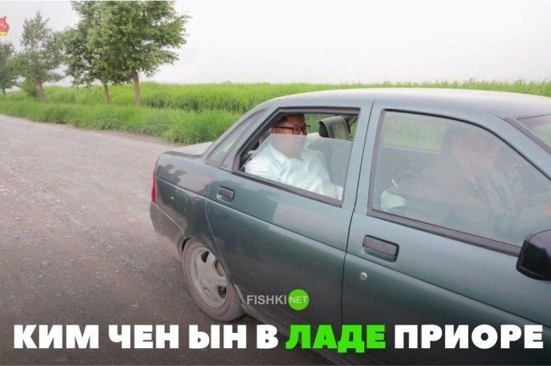 Ким Чен Ын в Ладе Приоре авто, автомобили, автоприкол, автоприколы, подборка, прикол, приколы, юмор