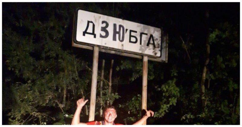 """""""Дзюбга"""": фанаты переименовали курортный поселок в Краснодарском крае ynews, Джубга, Дзюбга, краснодарский край, мундиаль, футбол, чм2018"""