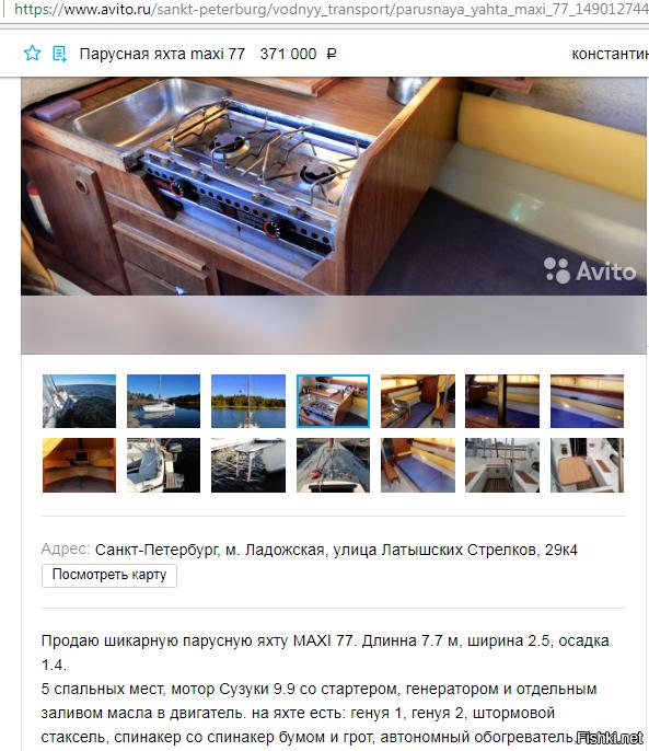 Если погуглить, то в России найти надёжную яхту можно за цену малолитражки кругосветка, отчет, путешествие