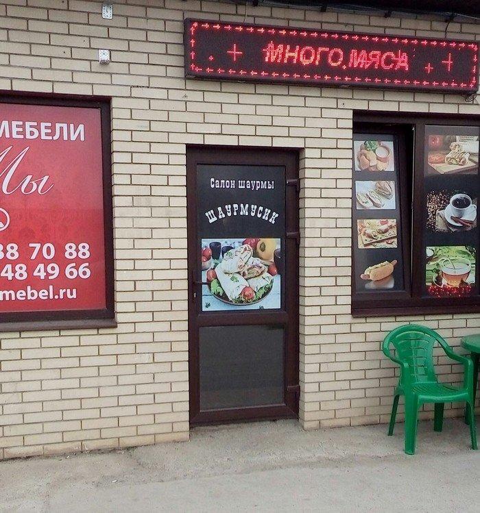 Шаурмусик в центре Кубани Кубань, жара, краснодар, краснодарский край, прикол, юмор