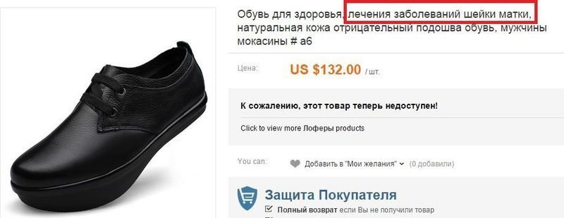 Как ботинком лечить это? aliexpress, ynews, интересное, китайцы, названия, товары, юмор