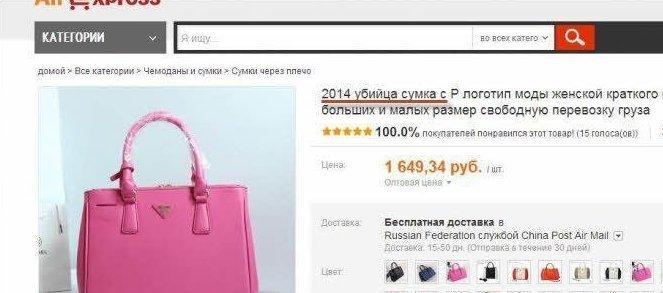 Опасная сумочка aliexpress, ynews, интересное, китайцы, названия, товары, юмор