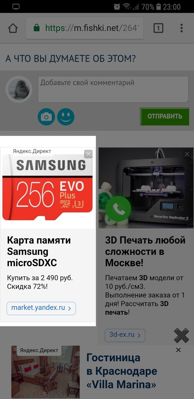 Samsung EVO Plus XC 1 (3) на 256 ГБ за 2490 руб! Со скидкой 72%! yandex, закон о рекламе, защита прав потребителей, контекстная реклама, обман, развод, яндекс