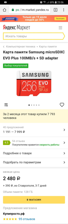 Хочу купить, жму по ссылке! Есть за 2480, но не 256 гб, а 128 гб yandex, закон о рекламе, защита прав потребителей, контекстная реклама, обман, развод, яндекс