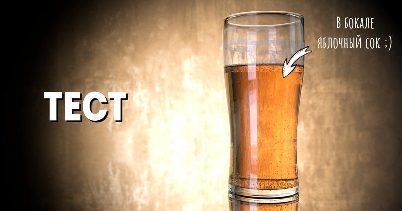 Тест на определение алкозависимости Тесты, алкоголизм, алкоголь, блиц-тест, болезнь, недуг, тест