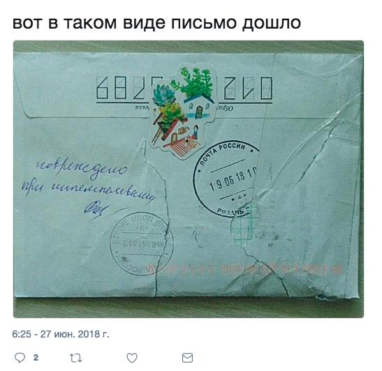 7. Может, они там еще и ошибки исправили Письма, доставка, идиоты, почта, почта россии, приколы про почту