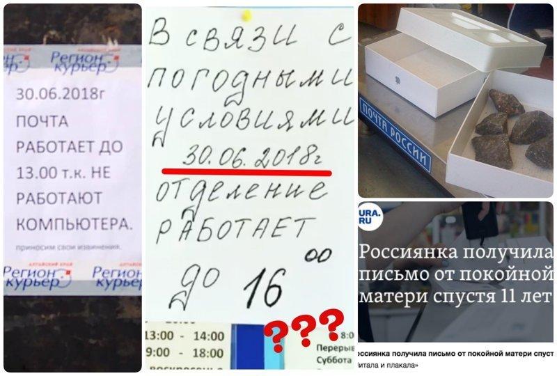 Почта России опять чудит: казалось бы, куда хуже, но новая порция разочарования уже в посте Письма, доставка, идиоты, почта, почта россии, приколы про почту