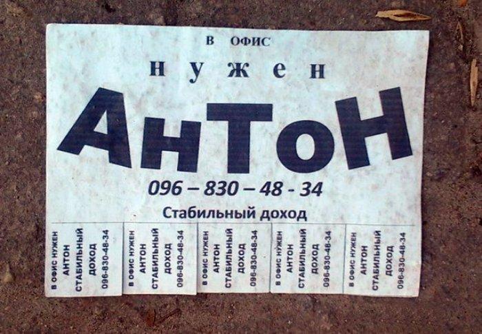 У вас есть ненужный Антон? интересное, интернет, объявления, поиск работы, работа, фото, юмор
