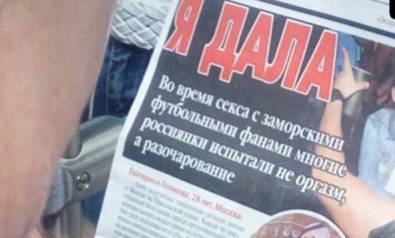 Если верить прессе, то не все россиянки довольны заморскими гостями  болельщики, девушки, отношения, россия, страсть, чм-2018