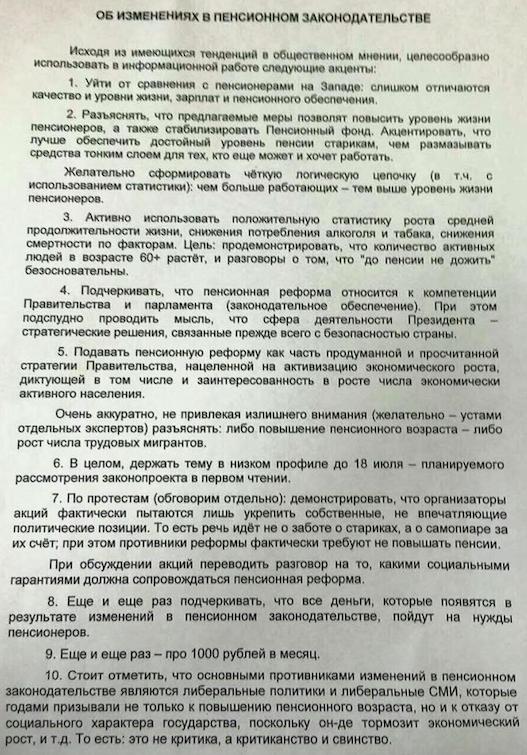 Пенсионные страсти: 90% россиян против пенсионной реформы Кремль, возраст, деньги, депутаты, пенсия, протесты, реформа