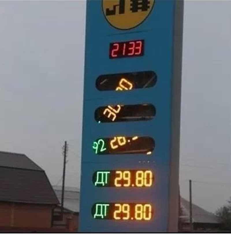 Вы гляньте, как цены на бензин упали-то! прикол, только в россии, умом россию не понять, юмор