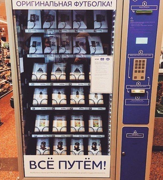 Если вы думаете, что сумасшедшие торговые автоматы есть только в Японии, то вы недооцениваете Россию автоматы, вендинговые машины, торговые автоматы, фото, юмор
