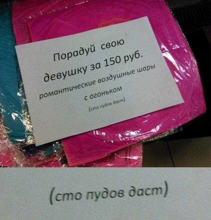Смешные надписи и объявления надписи, объявления, смешные, юмор