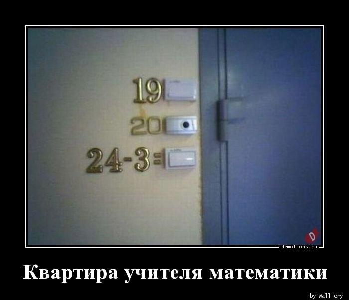 Квартира учителя математики демотиватор, демотиваторы, жизненно, картинки, подборка, прикол, смех, юмор