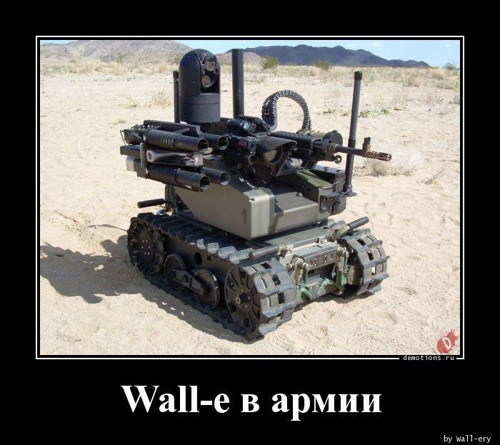 Wall-e в армии демотиватор, демотиваторы, жизненно, картинки, подборка, прикол, смех, юмор