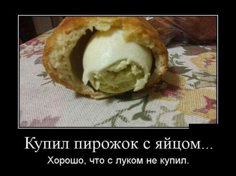 Купил пирожок с яйцом...  Хорошо, что с луком не купил демотиватор, демотиваторы, жизненно, картинки, подборка, прикол, смех, юмор
