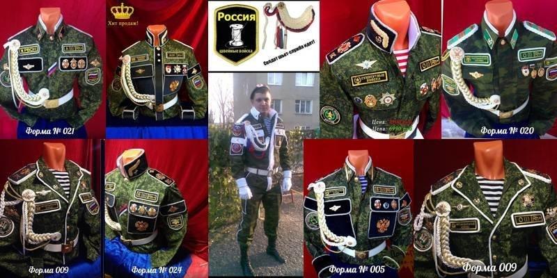 «Швейные войска» «Швейные войска», военная форма одежды, дмб