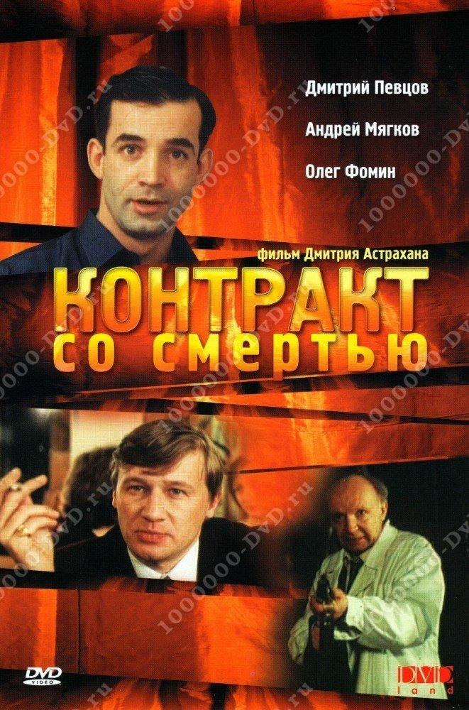 Контракт со смертью актёр, кино, народный артист РСФСР