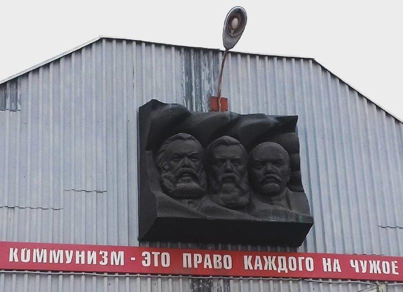 Есть и такое мнение жить в россии, коммунизм, память, прошлое, символика