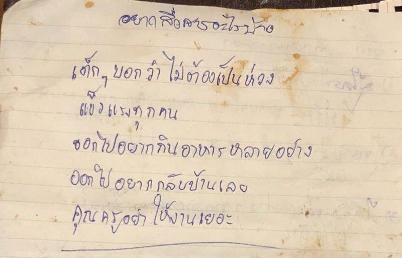 Тайские школьники передали родным записки со словами любви ynews, Дикие кабаны, дети, подростки, спасение из пещеры, таиланд