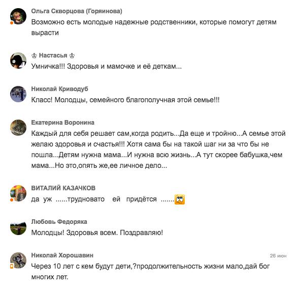 Пользователи на новость реагируют противоречиво: кто-то желает здоровья, другие озадачены, что будет с детьми, ведь родители уже не так молоды, как им хотелось бы ynews, беременность, новости, родила в 51 год, россия, фото