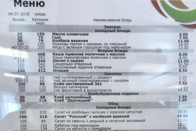 Удивительные цены в Газпромовской столовой газпром, еда, интересное, питание, россия, столовая, цена