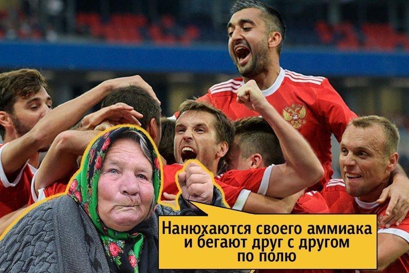 россия по футболу картинка прикол происхождение