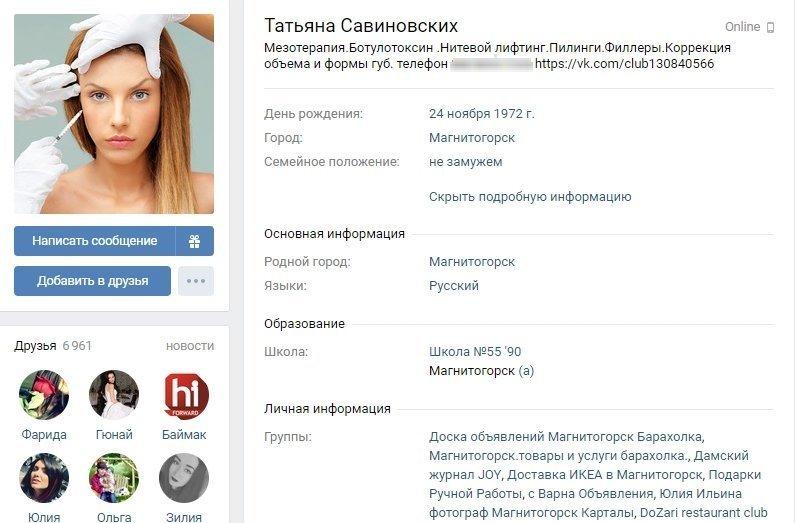 Суровые Челябинские дамы провели липосакцию на дому (видео) ynews, видео, интересное, липосакция, операция, фото, челябинск
