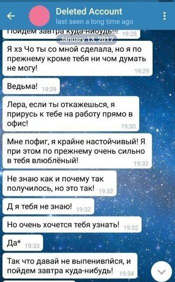 Мужчина стал присылать сообщения во все соцсети примерно такого содержания: ynews, Любовь, интересное, история, работа, сумасшествие, фото