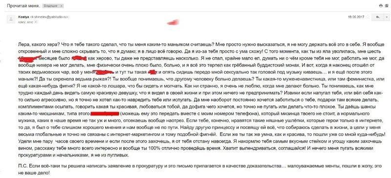 Валерия сказала преследователю, что его поведение пугает, а разговаривать им не о чем. ynews, Любовь, интересное, история, работа, сумасшествие, фото