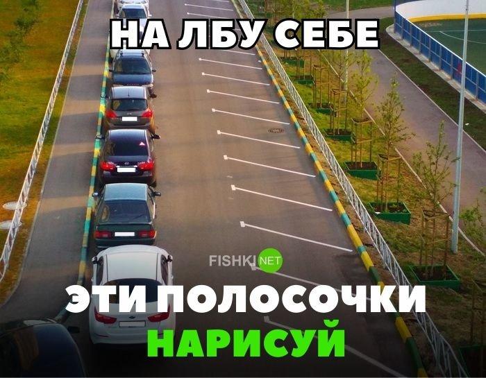 На лбу себе эти полоски нарисуй авто, автомобили, автоприкол, автоприколы, подборка, прикол, приколы, юмор