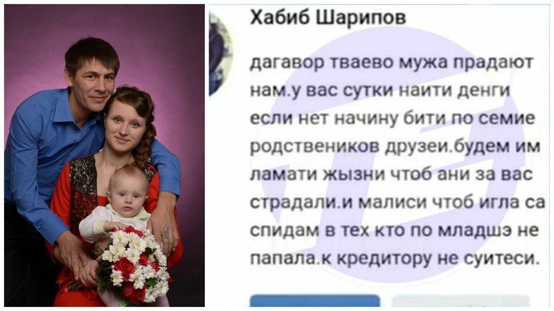 Уральские коллекторы грозят заразить семью должника СПИДом из-за 30 тысяч ynews, Угрозы, деньги, долг, коллекторы, спид, ужас