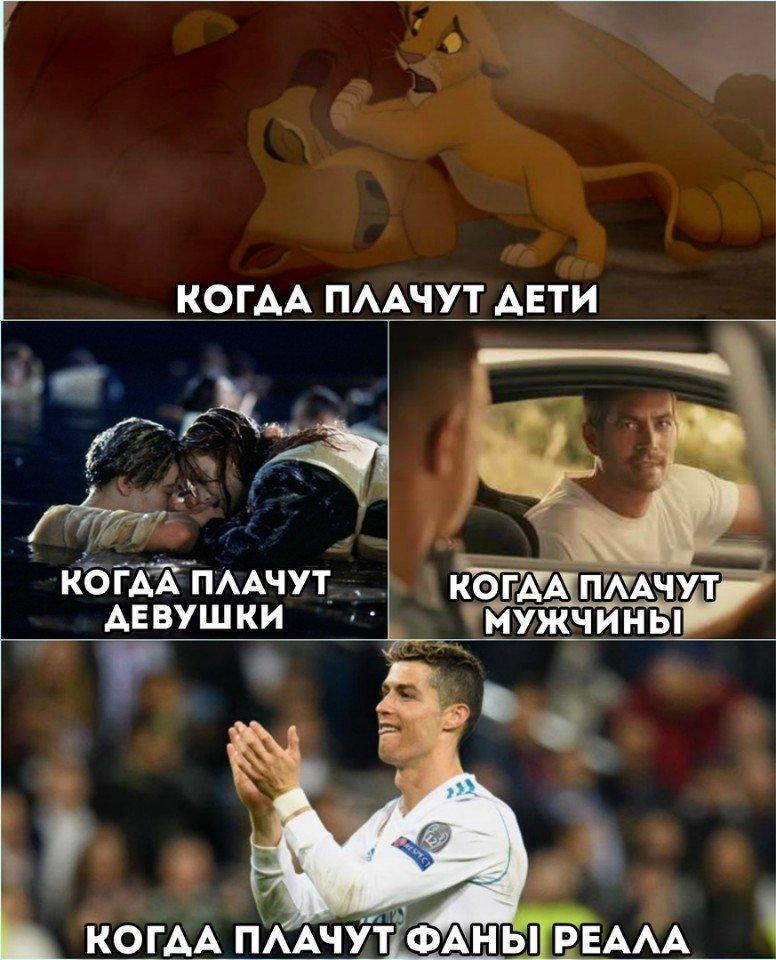 Для фанатов Реала рухнул мир. Сначала Зидан, а теперь Роналду... Турин, криштиану роналду, реал мадрид, спорт, футбол, ювентус