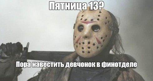 Кстати, а вы купили себе хоккейную маску? friday, Пятница 13-е, мемы, прикол, пятница, ужастиков пост, юмор