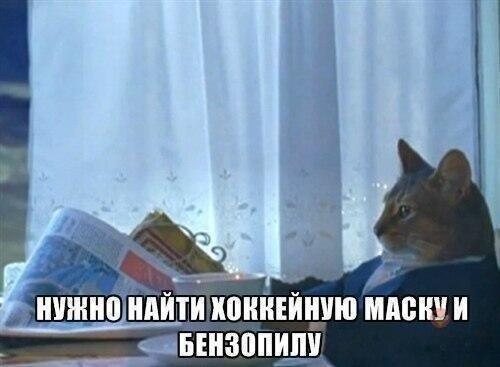 Когда вспоминаешь, что сегодня пятница 13-е friday, Пятница 13-е, мемы, прикол, пятница, ужастиков пост, юмор