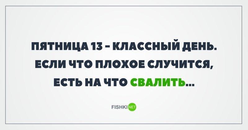А ведь правда ))) friday, Пятница 13-е, мемы, прикол, пятница, ужастиков пост, юмор