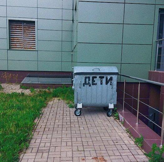 3. Ну чтобы не гадать мусорка, помойка, помойное ведро, россия, свалка, фото