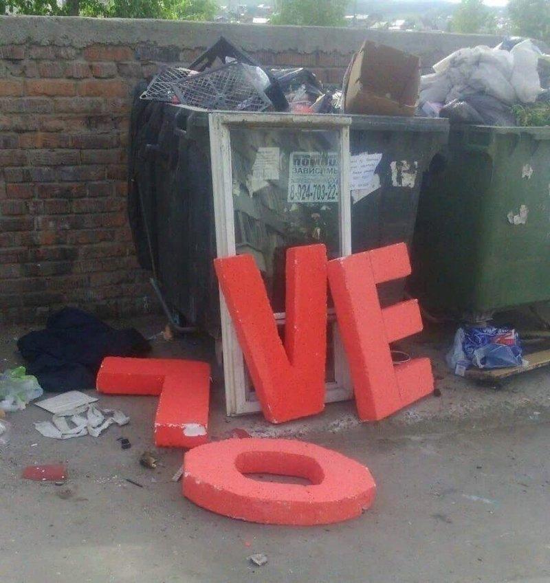 6. И любовь туда же мусорка, помойка, помойное ведро, россия, свалка, фото