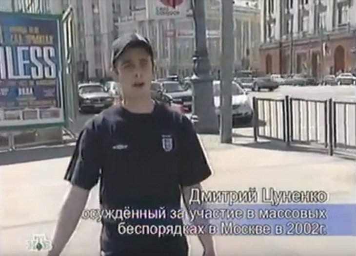 Одним из самых активных в столкновении с милицией и ОМОНом был Дмитрий Цуненко. Он прорывал кордон и дрался – за это ему дали 5 с половиной лет лишения свободы. По его словам, тогда сработало стадное чувство. болельщики, погром, россия, спорт, фанаты, футбол, чемпионат мира